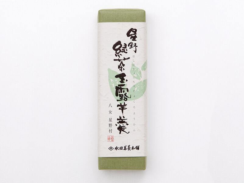 星野緑茶玉露羊羹